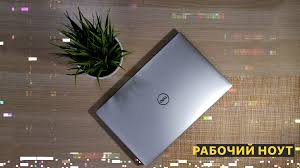 Обзор Dell Inspiron 14 7490 – Компактный и ... - GEEK BEARD TV