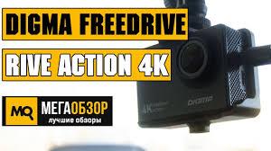 <b>Digma</b> FreeDrive Action 4K обзор видеорегистратора - YouTube