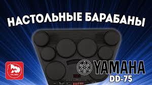 <b>Yamaha</b> DD-75 электронные <b>барабаны</b> для обучения - YouTube