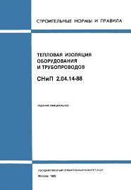 СНиП 2.04.14-88*: Тепловая изоляция оборудования и ...