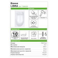 <b>Ванна</b> Aquanet Libra акрил 120x70 <b>см</b> в Москве – купить по ...
