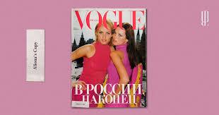 Алена Долецкая рассказывает про первый номер <b>российского</b> ...
