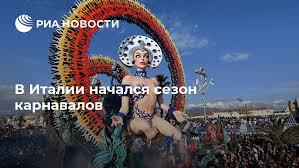 В Италии начался сезон карнавалов - РИА Новости, 16.02.2019