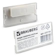 <b>Бейдж</b>-<b>табличка 35x70</b> мм <b>Brauberg</b> горизонтальный, магнитный ...