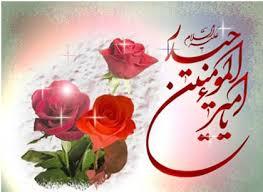Image result for پیام تبریک روز معلم ووولادت حضرت علی 94