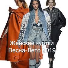 <b>Куртки</b> Весна-Лето 2019 | Модные женские весенние и летние ...