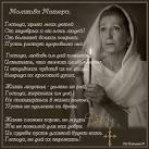 Перевод Перевод Слушать Молитвы евангельских церквей