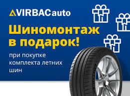 VIRBACauto — интернет-магазин шин, <b>дисков</b>, аккумуляторов и ...