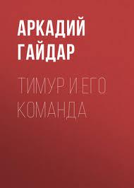 Аркадий Гайдар, <b>Тимур и его команда</b> – читать онлайн ...