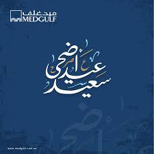 Eid Mubarak - MEDGULF
