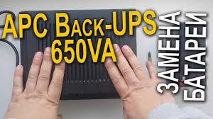 <b>APC</b> Back-<b>UPS</b> 650VA замена <b>батареи</b>, ремонт <b>battery</b> ...