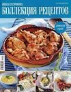 Коллекции рецептов школа гастронома