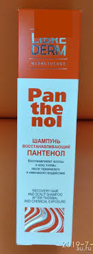 Librederm Pantenol <b>шампунь</b> восстанавливающий Пантенол 250 ...