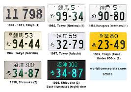 for japan license plate frame cover holder japanese number registration car accessories 1pcs