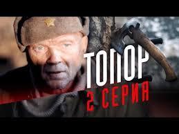 """<b>Топор</b>"". 2 серия - YouTube"