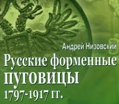 Справочник - <b>Русские форменные</b> пуговицы 1797-1917 ...