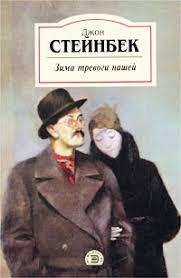 Книга: Зима тревоги нашей