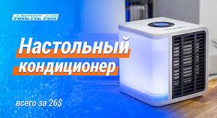 обзор настольного кондиционера <b>Arctic Air</b> — дешевого аналога ...