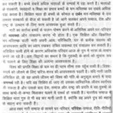 essay about educationessay on important of education in hindi at   edu   net pl essay
