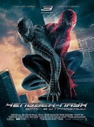 Фильм <b>Человек</b>-<b>паук</b> 3: <b>Враг в отражении</b> (2007) - Spider-Man 3 ...