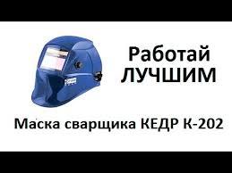 <b>Маска сварщика КЕДР К-202</b> - YouTube