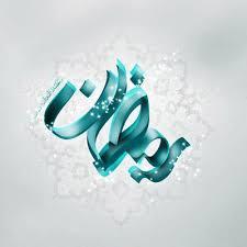 images?q=tbn:ANd9GcTILhx iBU59yGIlLawGuvf4tu4nNEvLUWPeaLMfc q8hZCfd QlQ - عکس و استیکر ماه رمضان 96 / استیکر تلگرام ماه رمضان
