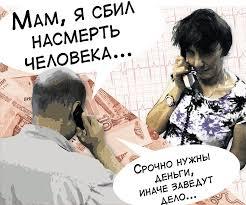 Новопсковський відділ поліції Головного управління Національної поліції в Луганській області повідомляє про збільшення випадків шахрайства з використанням мобільних телефонів