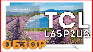 Обзор 4К <b>телевизора TCL</b> L65P2US. Стоит ли покупать? - YouTube