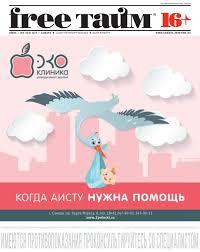 Free TIME Samara #5'2017 by Anton Lobach - issuu