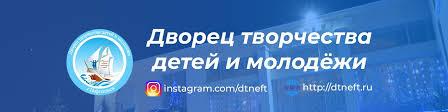 Дворец творчества детей и молодёжи г.Нефтекамск | ВКонтакте