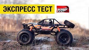 <b>MZ</b> 2837. Экспресс-тест <b>радиоуправляемой</b> игрушки от ...