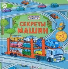 Детские <b>энциклопедии Робинс</b> - купить в Москве, цены на goods.ru