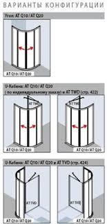 <b>Душевой уголок Kermi Atea</b> AT Q20 09020VAK 90x200 Geometrie ...