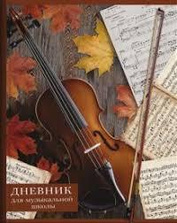 """""""<b>Дневник для музыкальной школы</b> 48 листов, """"ОСЕННЯЯ ..."""