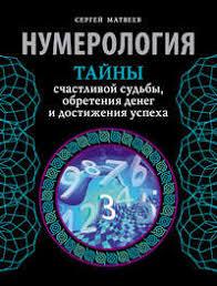 С. <b>А</b>. <b>Матвеев</b>, <b>Нумерология</b>. Тайны счастливой судьбы ...