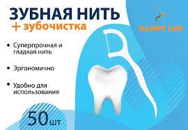 <b>Зубная нить с</b> зубочисткой / флоссеры Happy Life — купить в ...