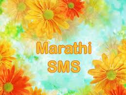 Marathi SMS, Marathi Messages, SMS in Marathi