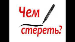 Лайфхак <b>перманентный маркер</b> - YouTube