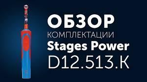 <b>Oral</b>-<b>B D12</b>.<b>513.K</b> Stages Power обзор распаковки детской ...