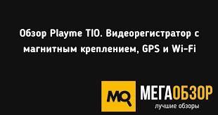 Обзор <b>Playme TIO</b>. <b>Видеорегистратор</b> с магнитным креплением ...