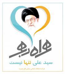 عهد خون با شهیدان انقلاب اسلامی