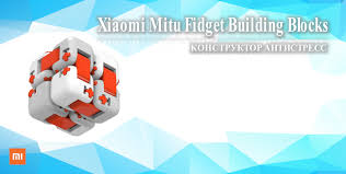 <b>Mitu Fidget</b> Building Blocks. <b>Конструктор</b> антистресс - <b>Xiaomi</b>