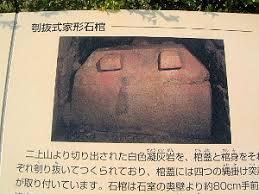 「1985年 - 藤ノ木古墳の家形石棺」の画像検索結果