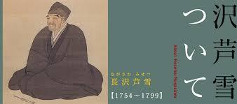 「長沢芦雪」の画像検索結果