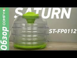 <b>Saturn ST</b>-<b>FP0112</b> - <b>сушилка</b> для фруктов и овощей украинского ...