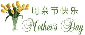 Image result for mother's day in chinese