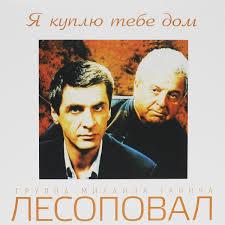 """Группа Михаила Танича """"<b>Лесоповал</b>"""". <b>Я</b> куплю тебе дом (LP ..."""