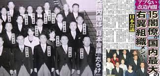 「「「日本会議」はどのように誕生し、今日に至ったのか 『ドキュメント 日本会議』」」の画像検索結果