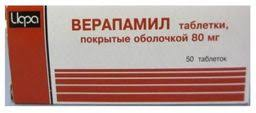 <b>Верапамил</b>, <b>80 мг</b>, таблетки, покрытые пленочной оболочкой, <b>50</b> ...