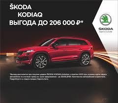 Европа <b>Авто</b> Екатеринбург: Официальный дилер <b>ŠKODA</b> (<b>Шкода</b> ...